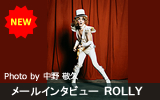 ROLLY  メールインタビュー
