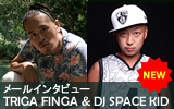 TRIGA FINGA&DJ SPACE KID メールインタビュー