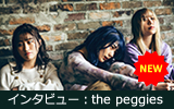 the peggies メールインタビュー