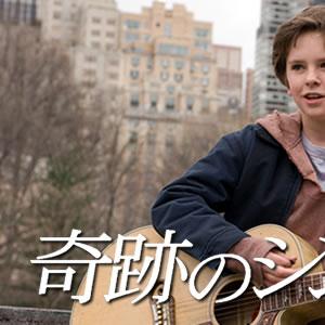 Music Lounge Movie 『奇跡のシ...