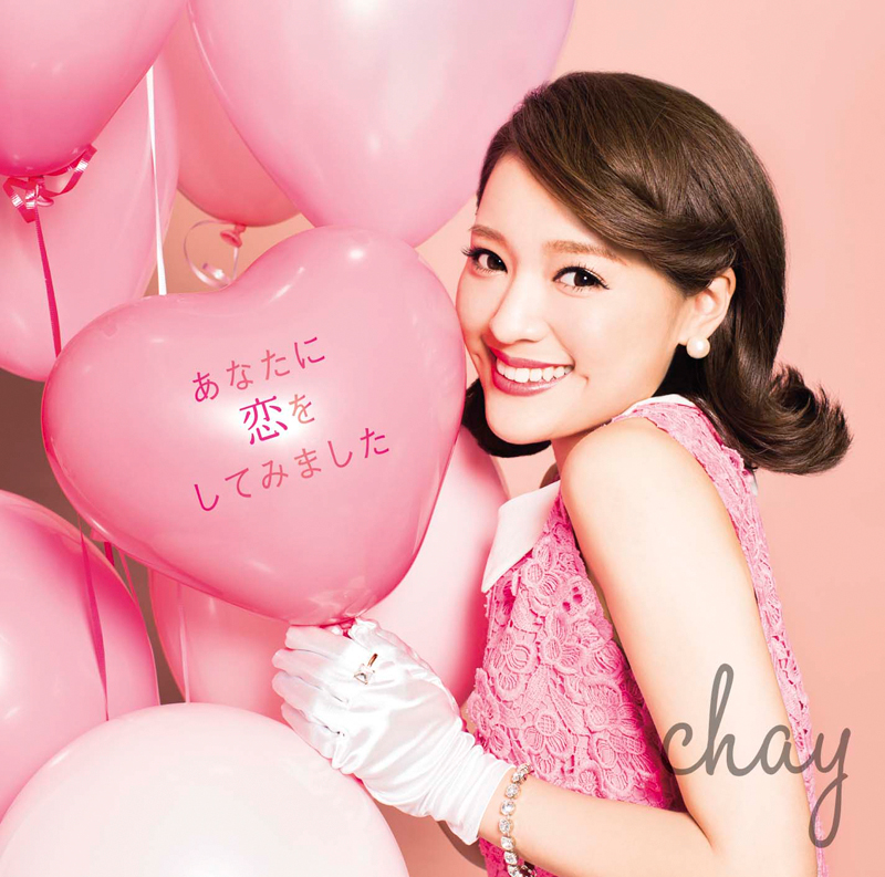 chay 「あなたに恋をしてみました。」 通常盤