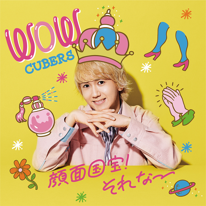 CUBERS Major 3rd Single「WOW」末吉9太郎盤