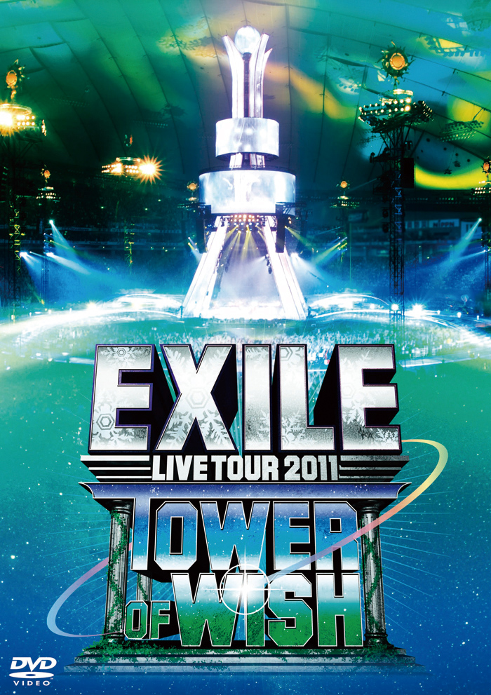 『EXILE LIVE TOUR 2011 TOWER OF WISH ~願いの塔~』DVD