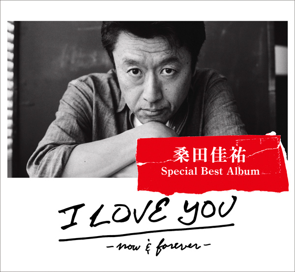 「I LOVE YOU -now & forever-」