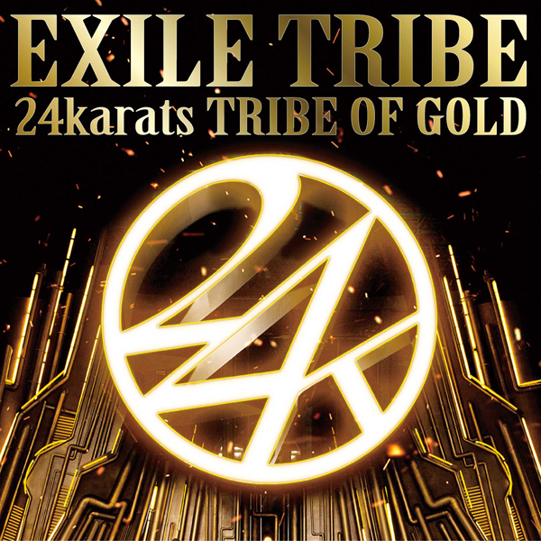 EXILE TRIBE 「24karats TRIBE OF GOLD」