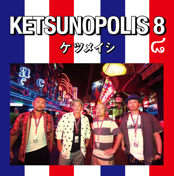 「KETSUNOPOLIS 8」CD+DVD