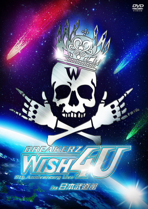 "「BREAKERZ LIVE 2012 ""WISH 4U"" in 日本武道館」"