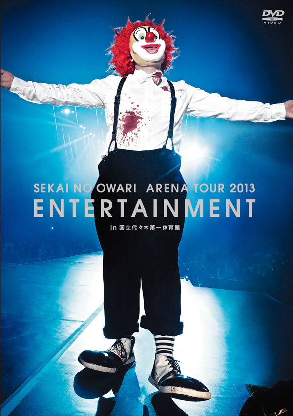 「ARENA TOUR 2013「ENTERTAINMENT」in 国立代々木第一体育館」