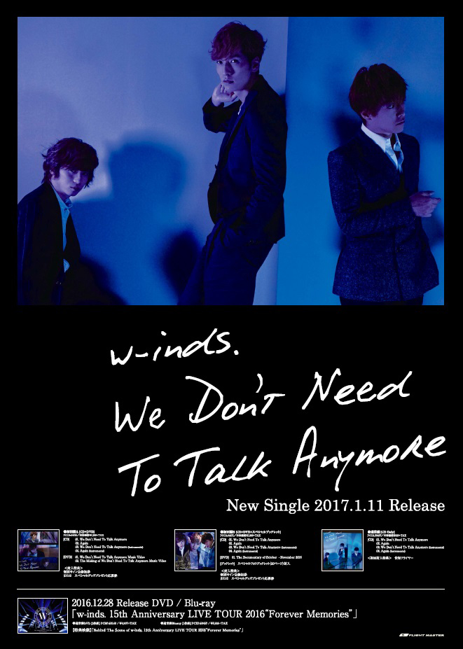 w-inds. w-inds. デビュー15周年w-inds.が新曲MVを公開!東京ワンピースタ