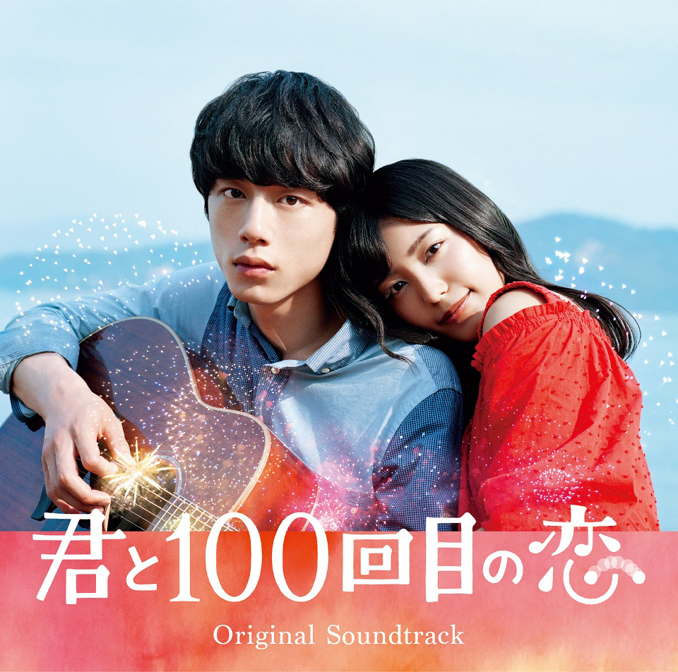 「君と100回目の恋」Original Soundtrack