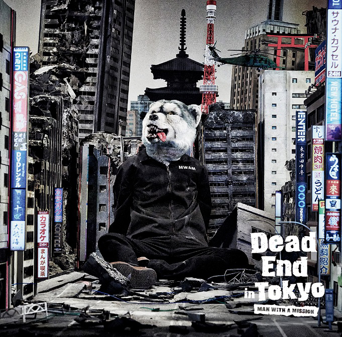 『Dead End in Tokyo』初回生産限定盤