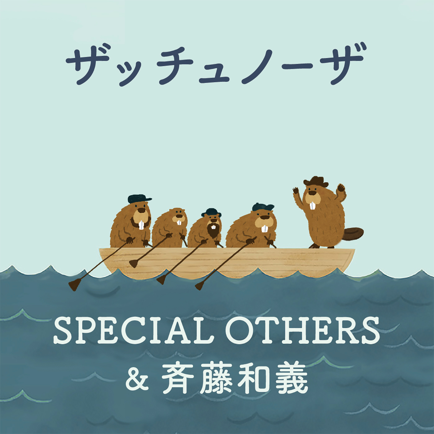 SPECIAL OTHERS & 斉藤和義 「ザッチュノーザ」