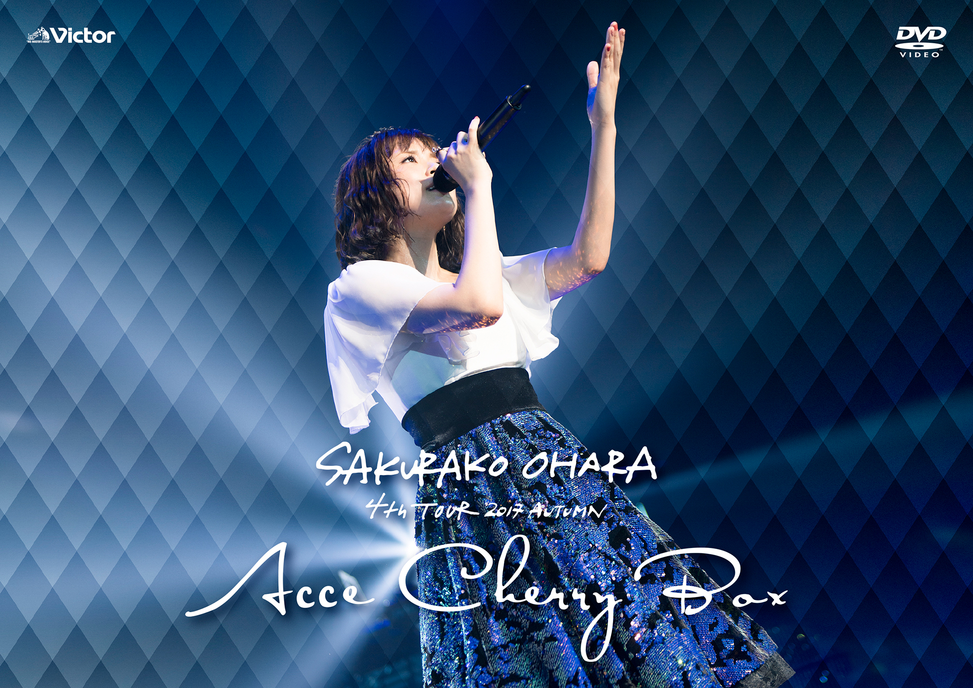 「大原櫻子 4th TOUR 2017 AUTUMN ~ACCECHERRY BOX~」DVD通常盤