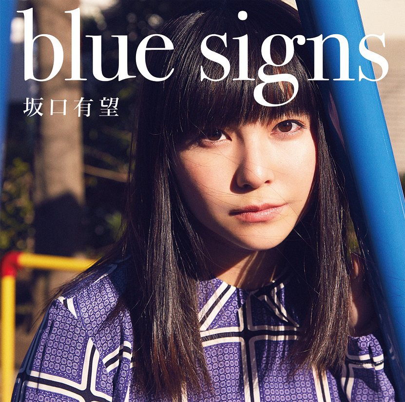 1st Album「blue signs」1st Album「blue signs」通常盤