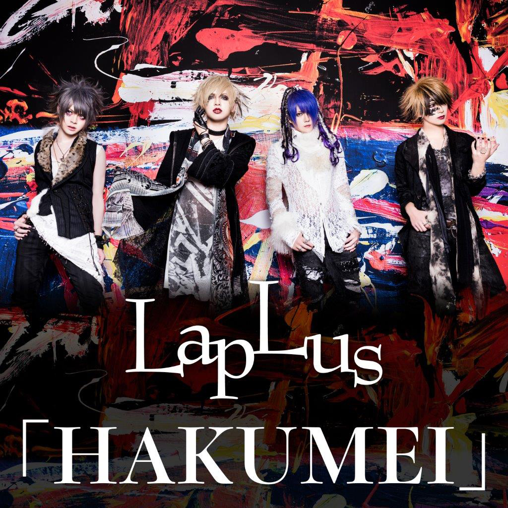 LapLus1st Digital Mini Album 「HAKUMEI」