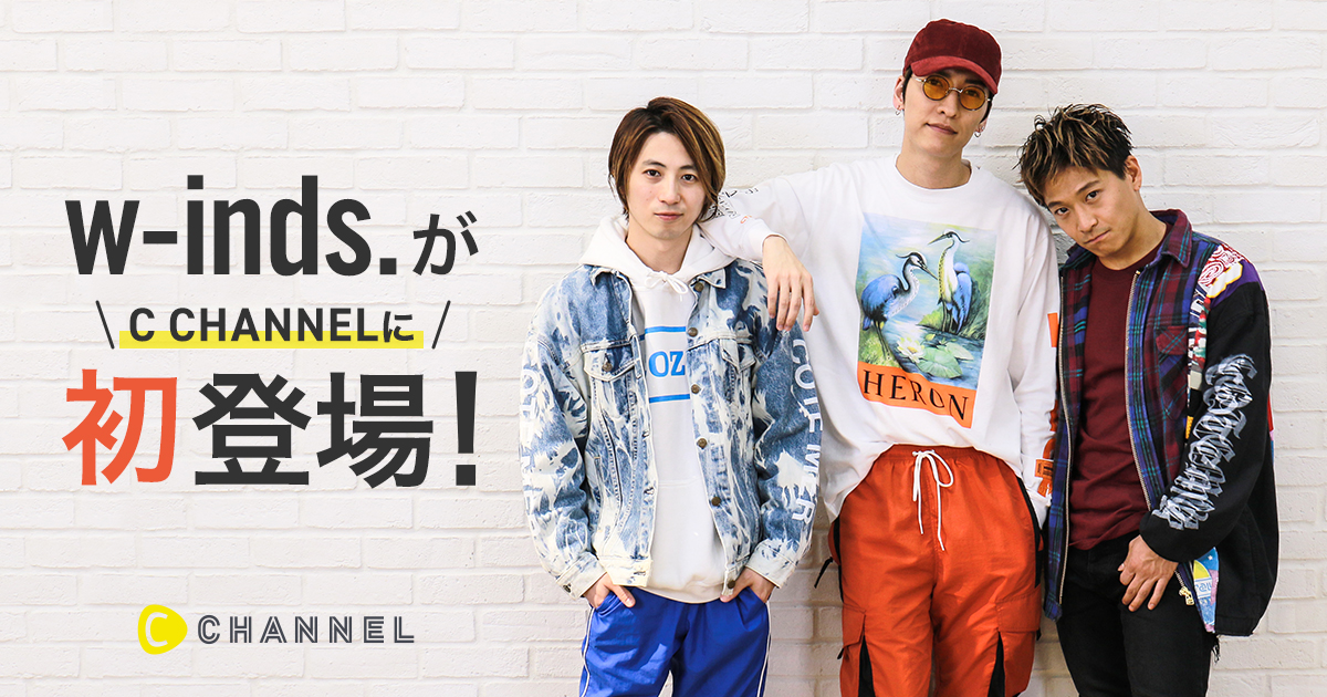 w-inds.が女性向け動画メディア『C CHANNEL』に初登場!