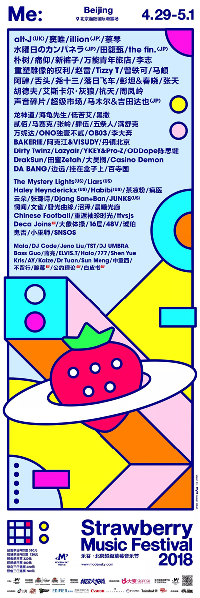 Strawberry Music Festival '18 告知画像 北京
