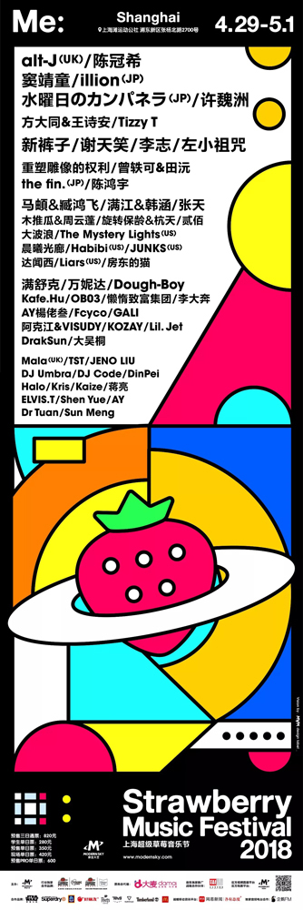 Strawberry Music Festival '18 告知画像 上海