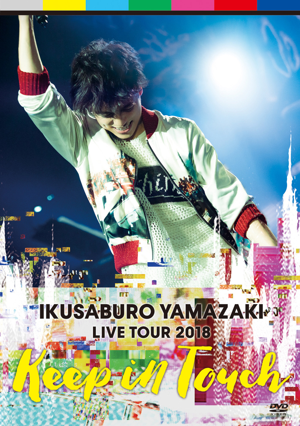 「山崎育三郎LIVE TOUR 2018~keep in touch~」