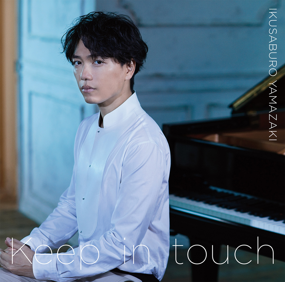 「Keep in touch」通常盤