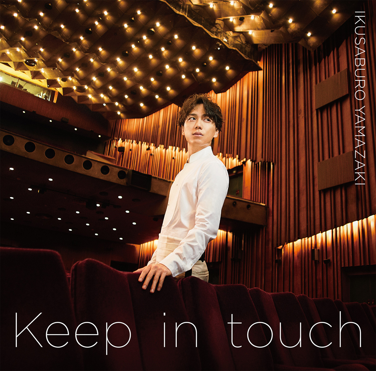「Keep in touch」初回盤
