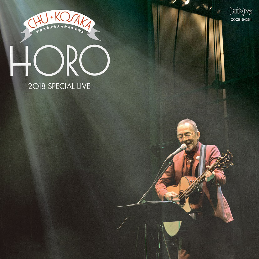 「HORO 2018 Special Live」