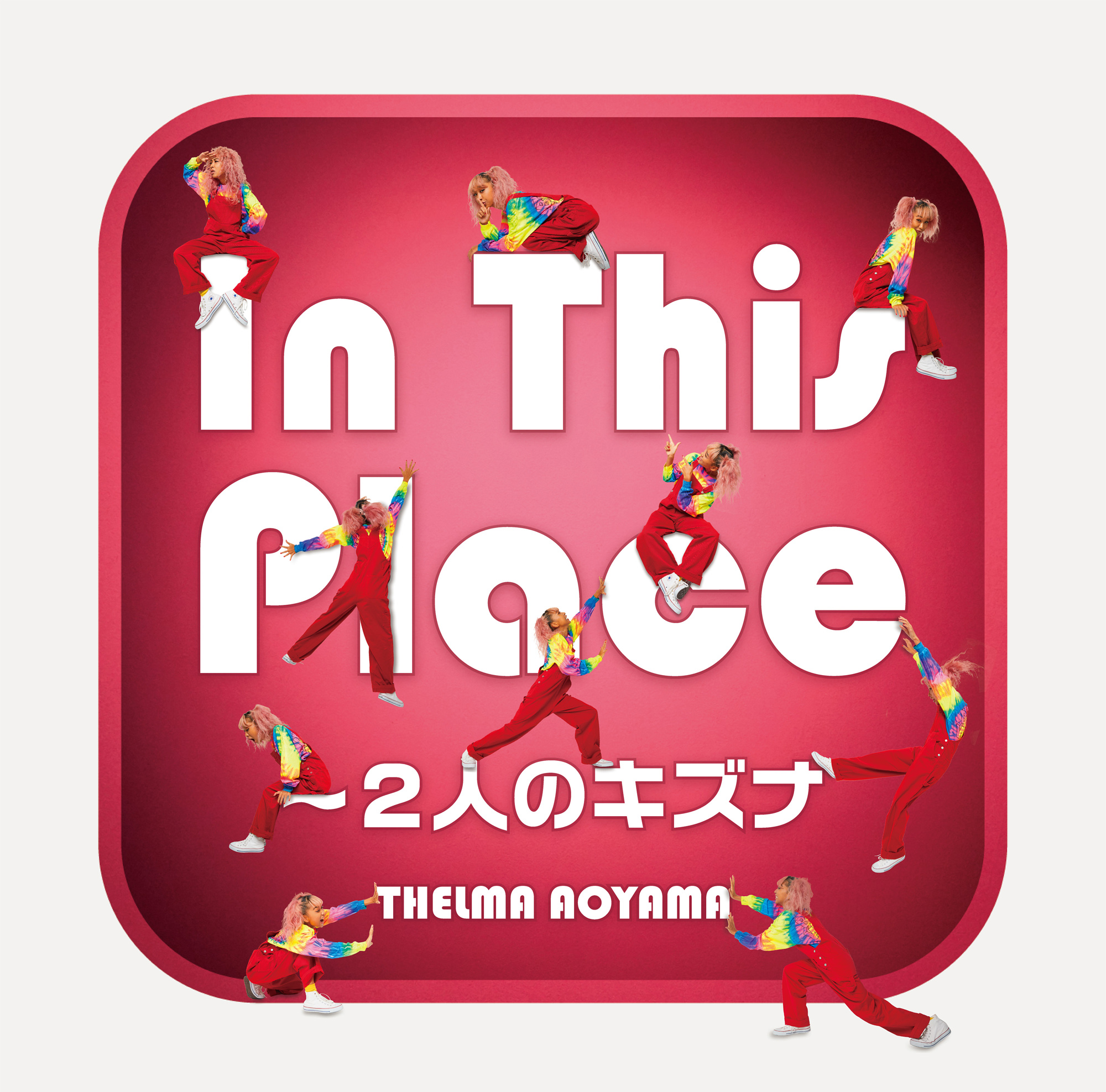 「In This Place~2人のキズナ」初回盤