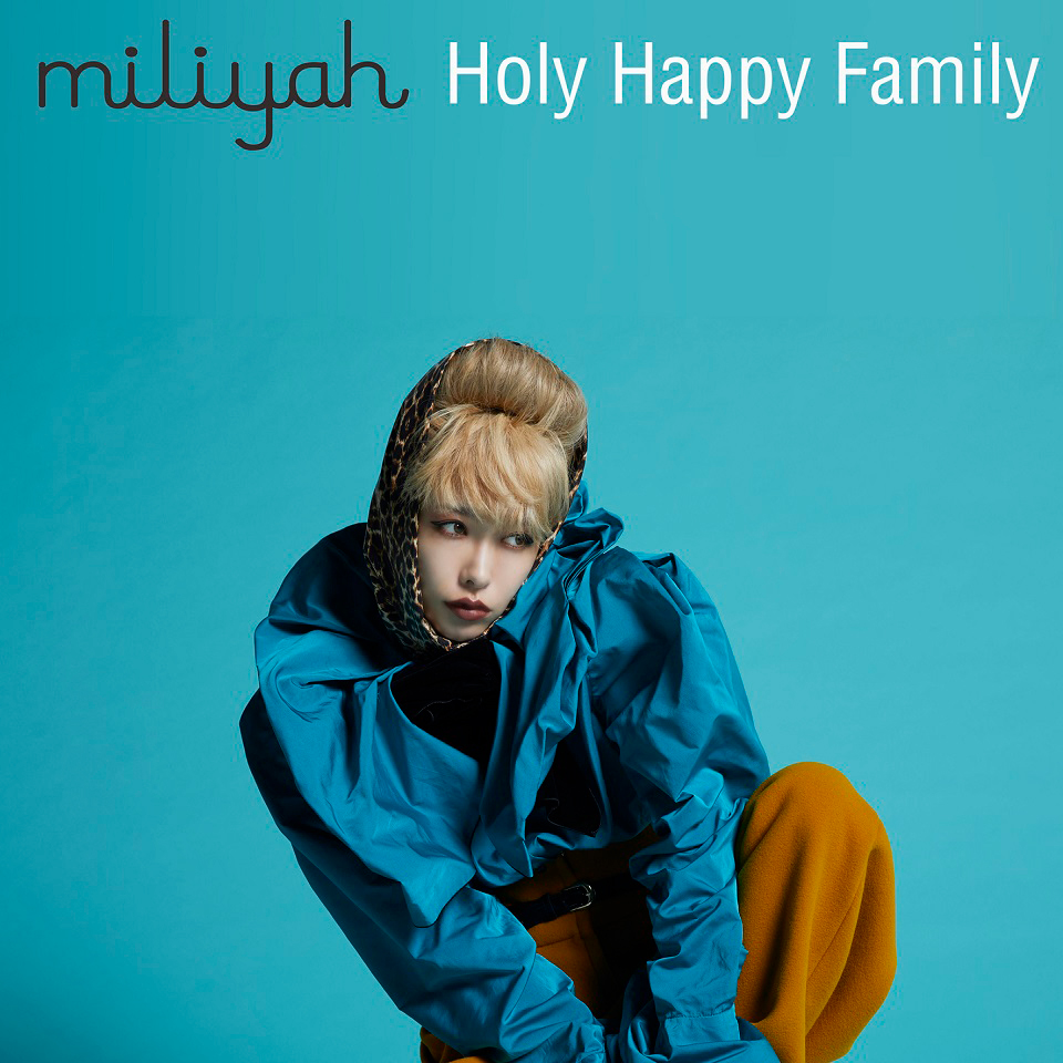 加藤ミリヤ 『Holy Happy Family』