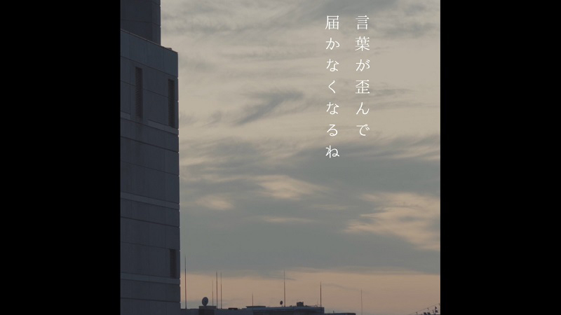 Sasanomaly 『LOVE』Lyric Videoキャプチャ