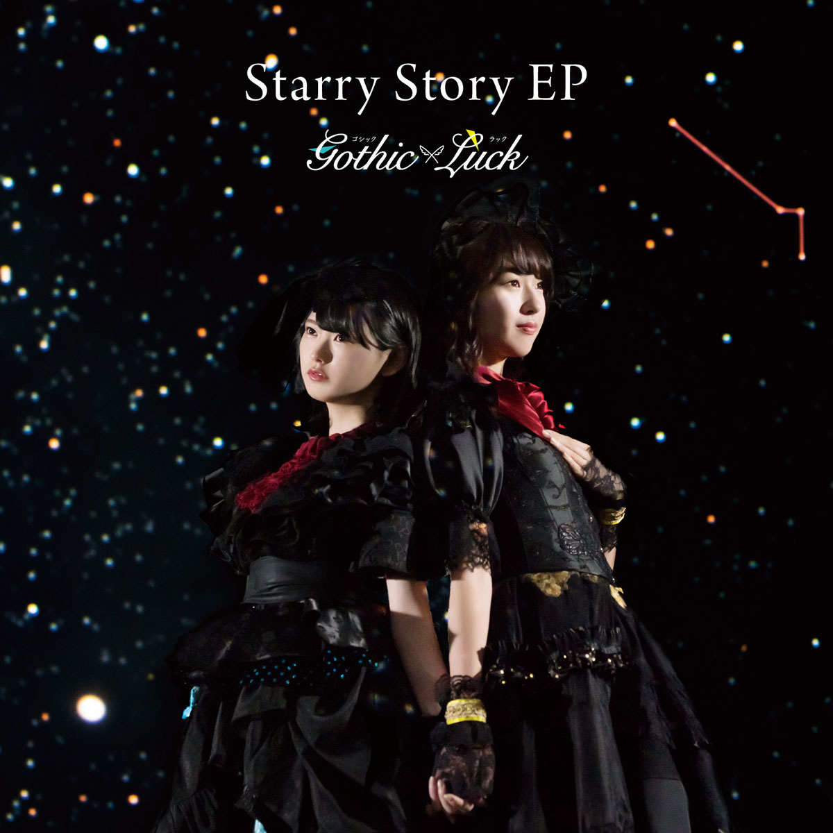 Gothic×Luck「Starry Story EP」通常盤