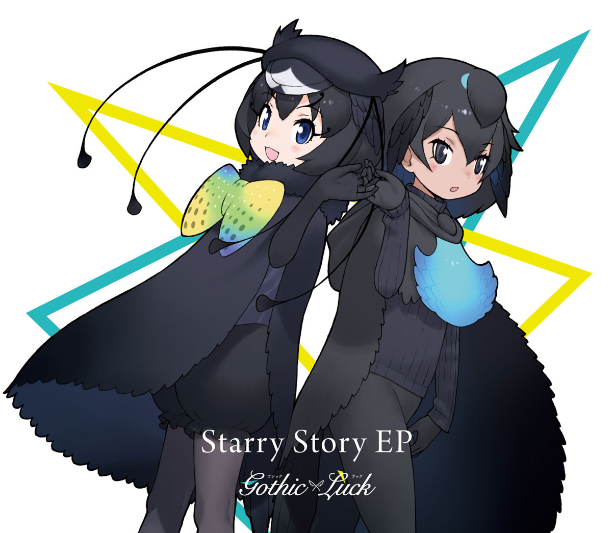 Gothic×Luck「Starry Story EP」けものフレンズ盤