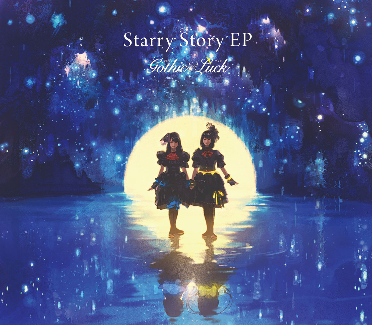 Gothic×Luck「Starry Story EP」初回限定盤