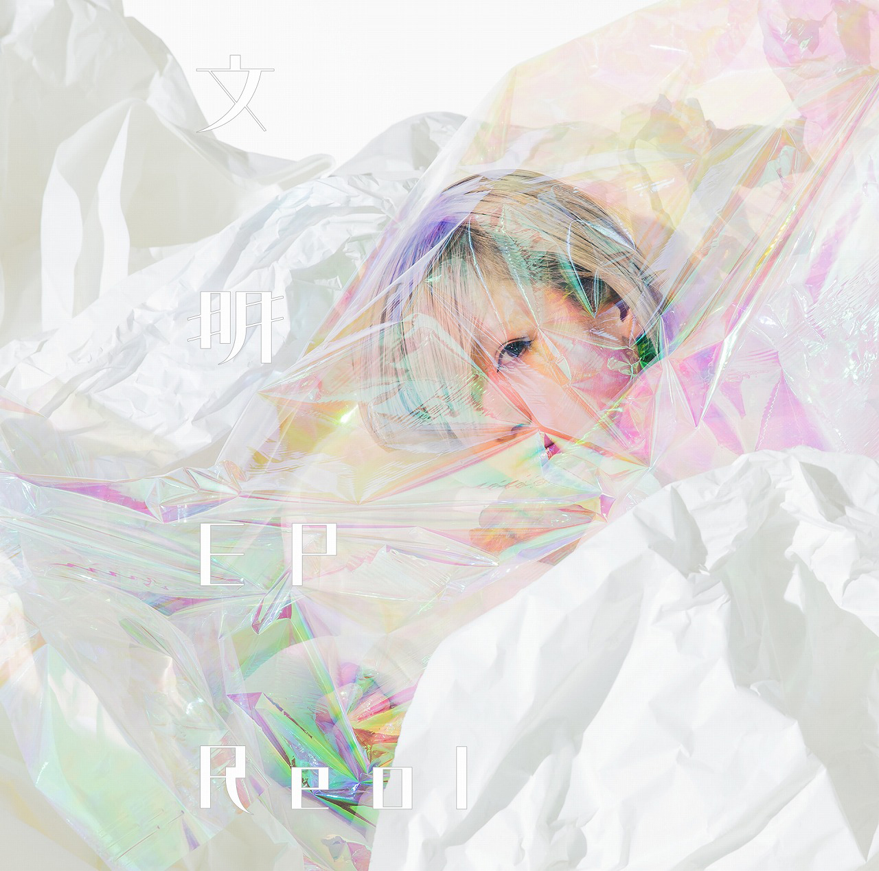 Reol New EP「文明EP」通常盤