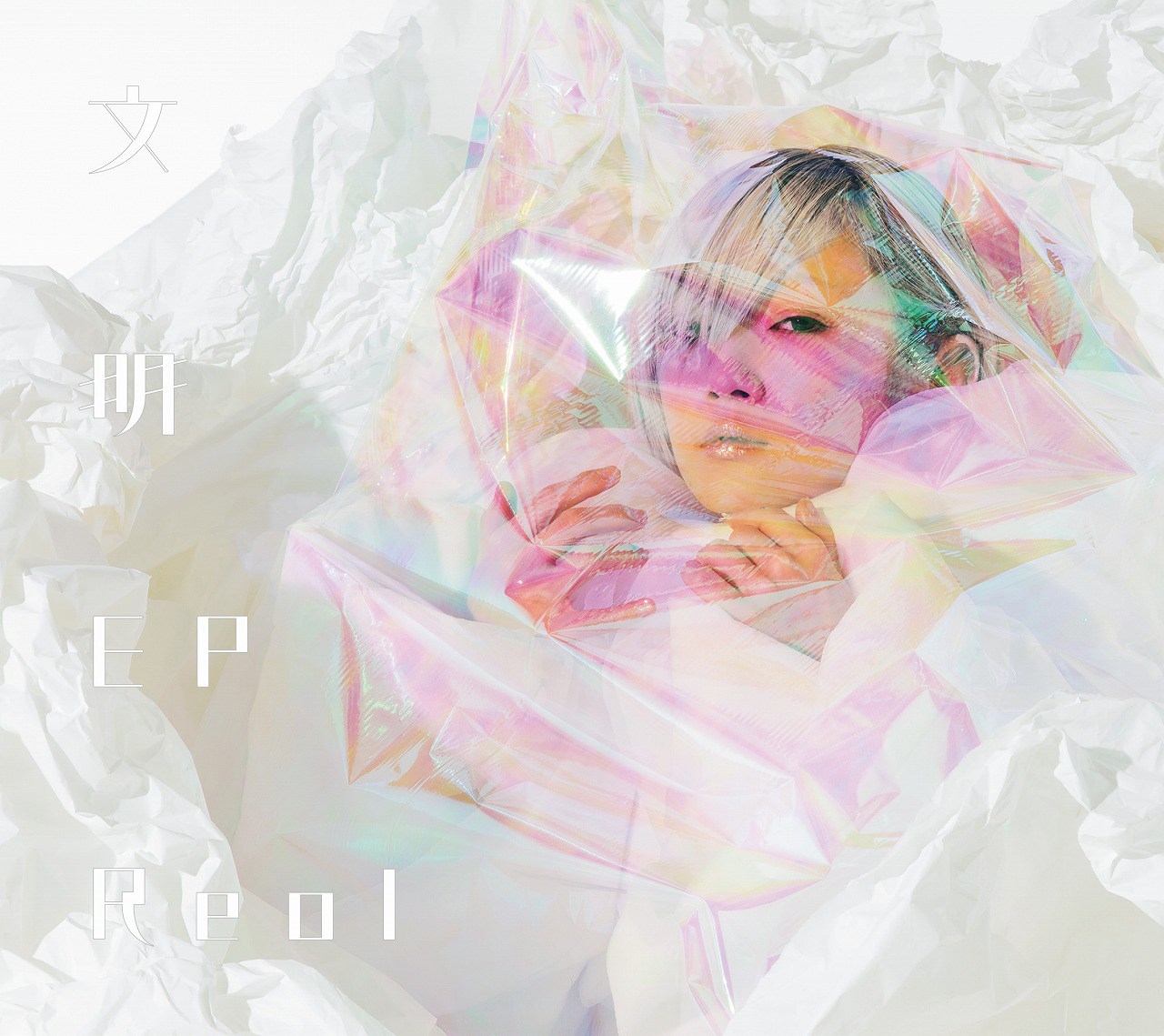 Reol New EP「文明EP」初回限定盤