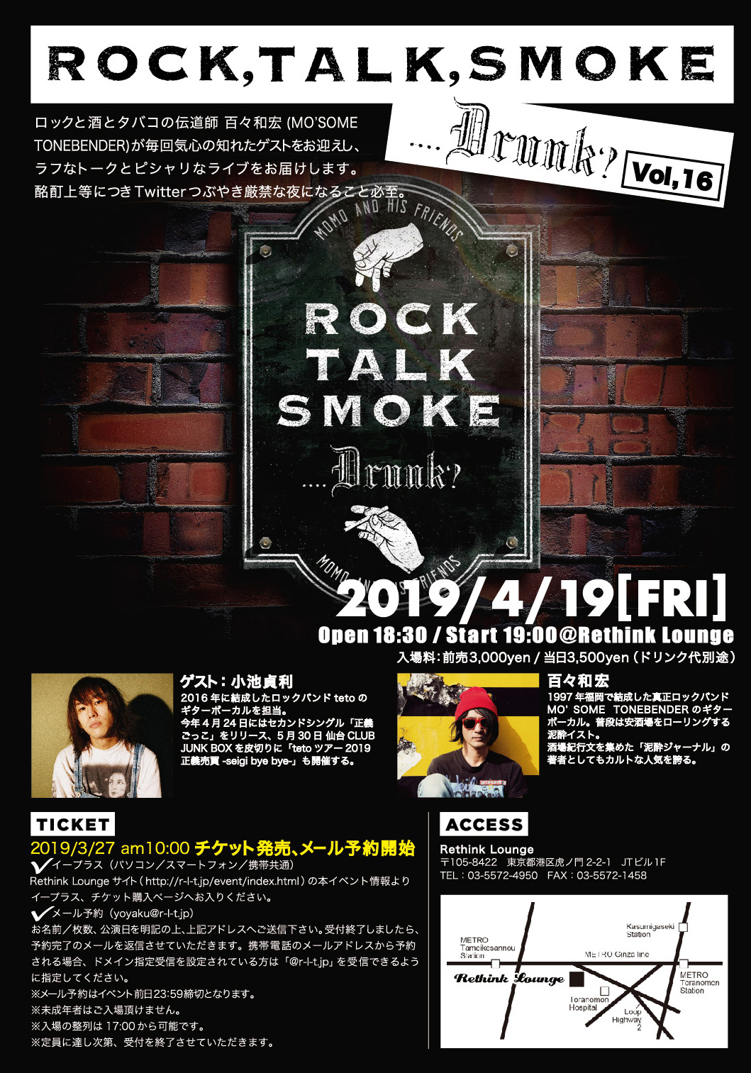 「Rock, Talk, Smoke….Drunk? Vol,16」フライヤー