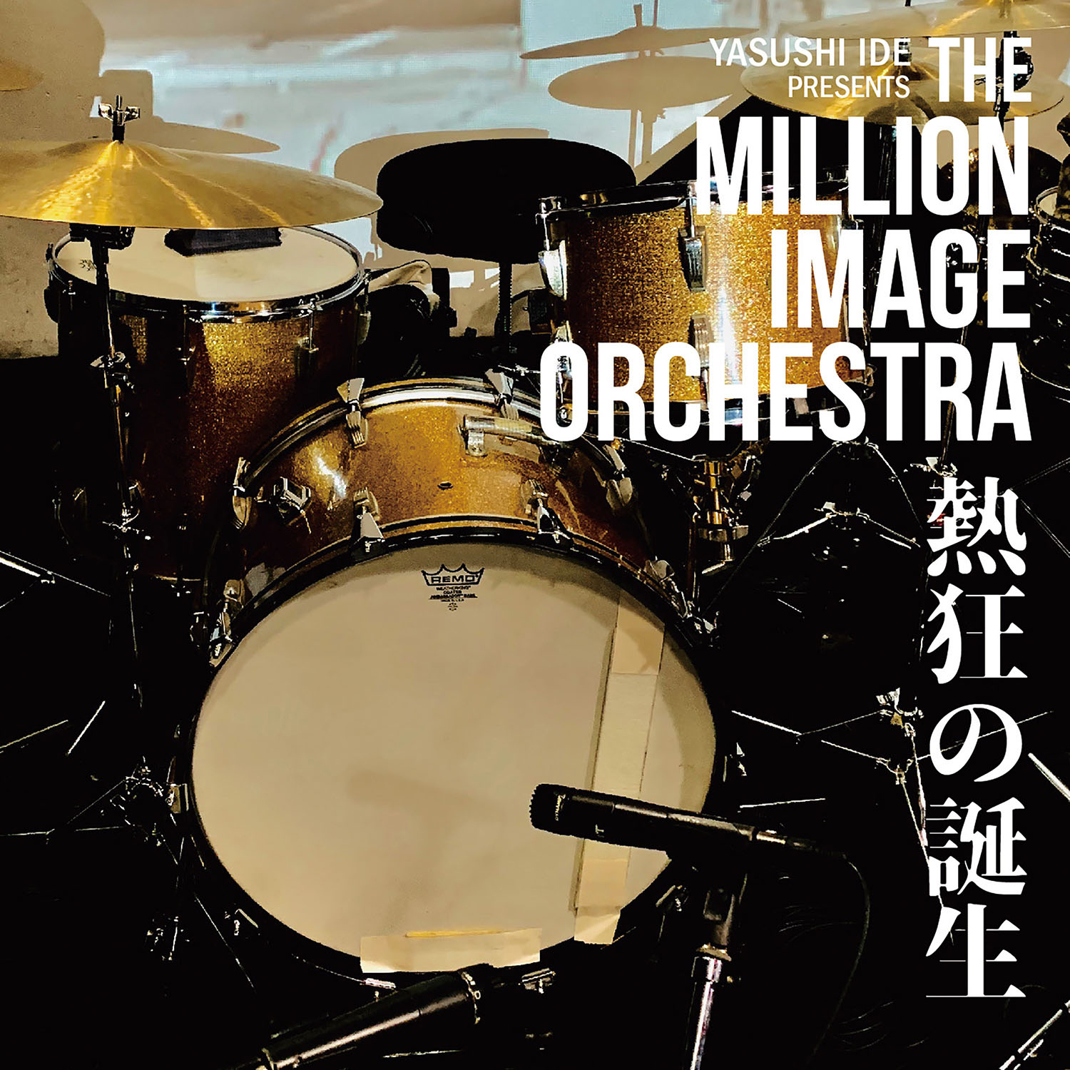 THE MILLION IMAGE ORCHESTRA 『熱狂の誕生』
