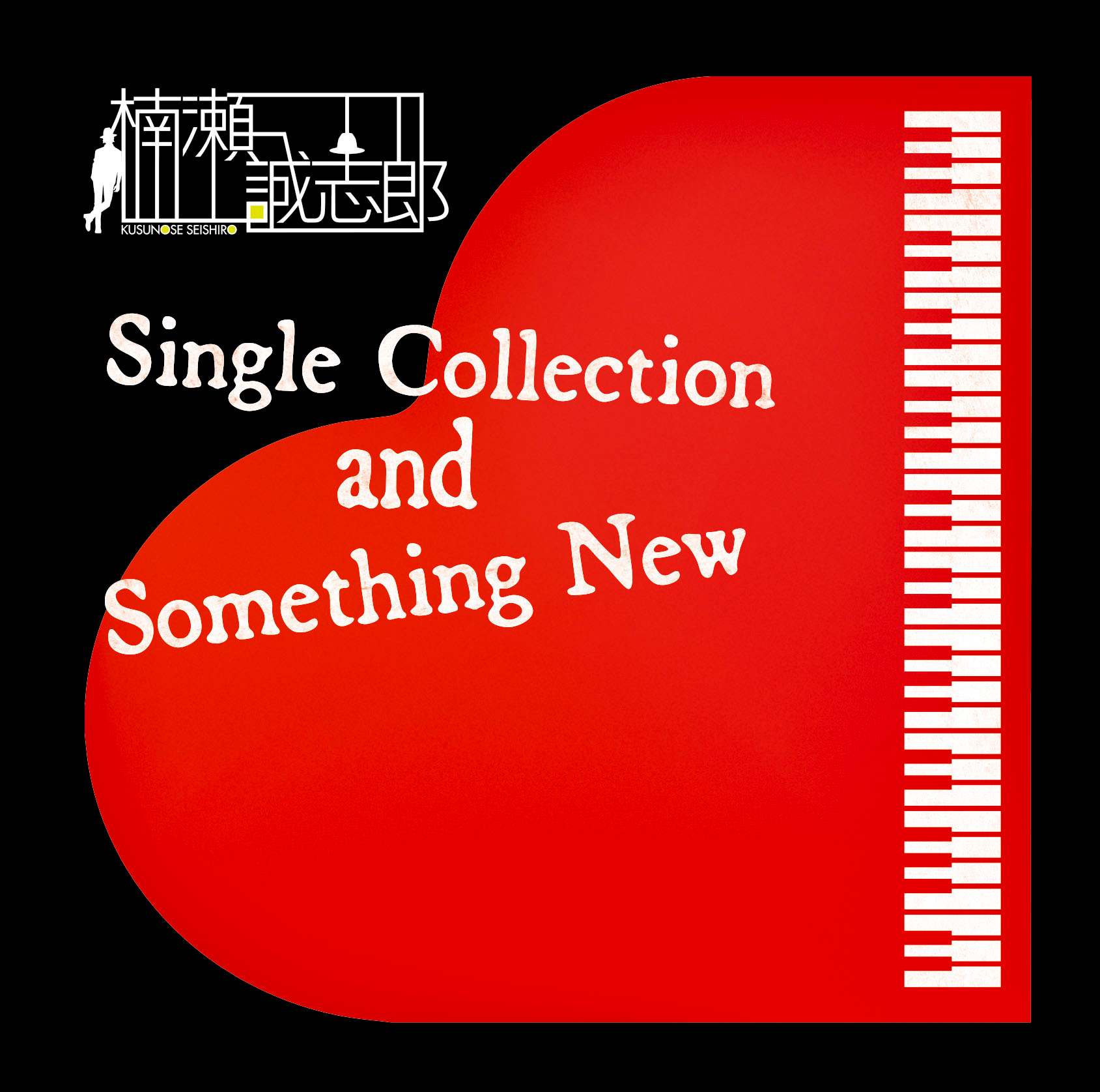 楠瀬誠志郎 New Best Album『Single collection and Something New』