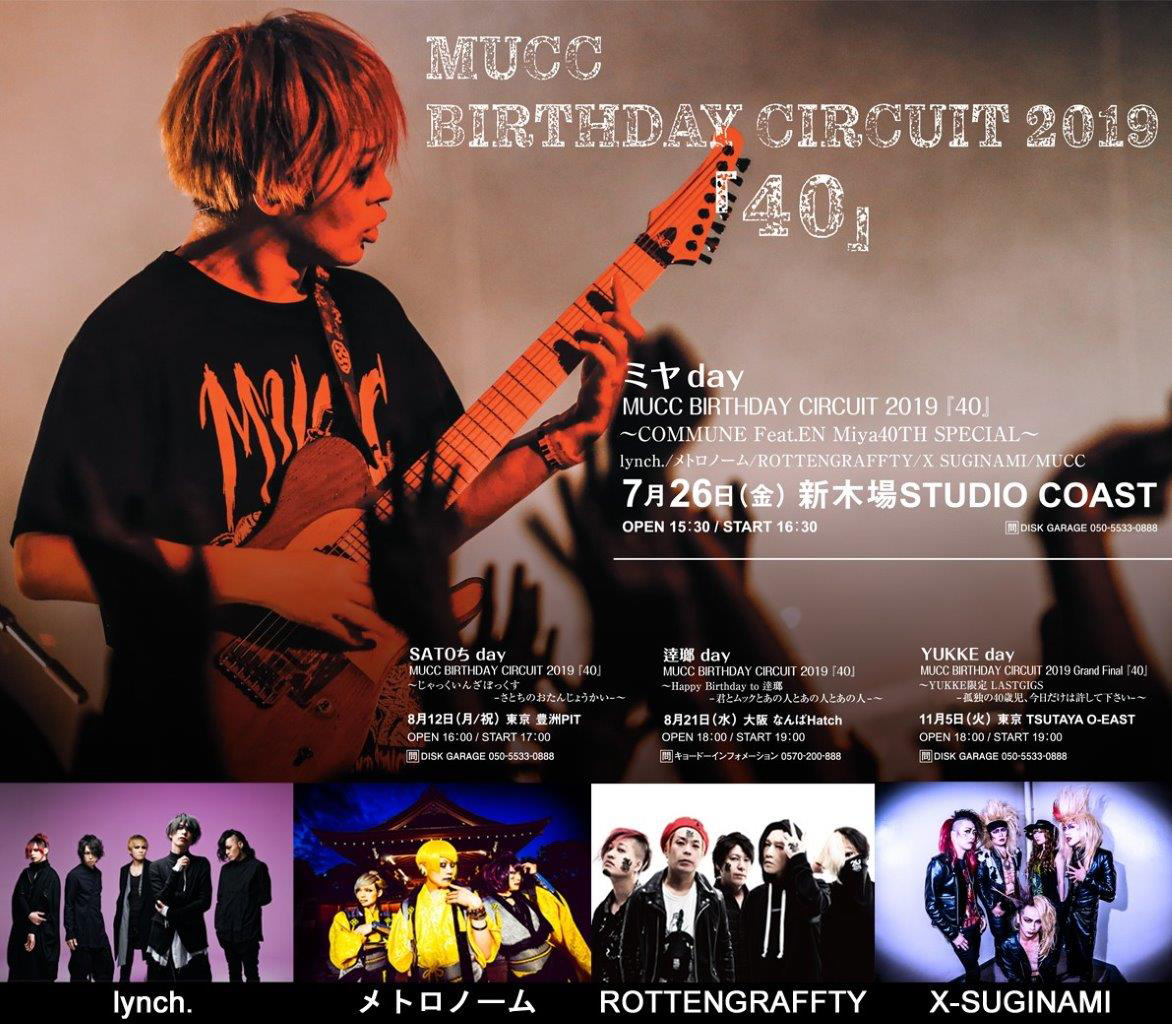 <ミヤ day>~COMMUNE Feat.EN Miya40TH SPECIAL~