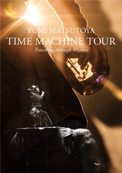 松任谷由実「TIME MACHINE TOUR Traveling through 45 years」