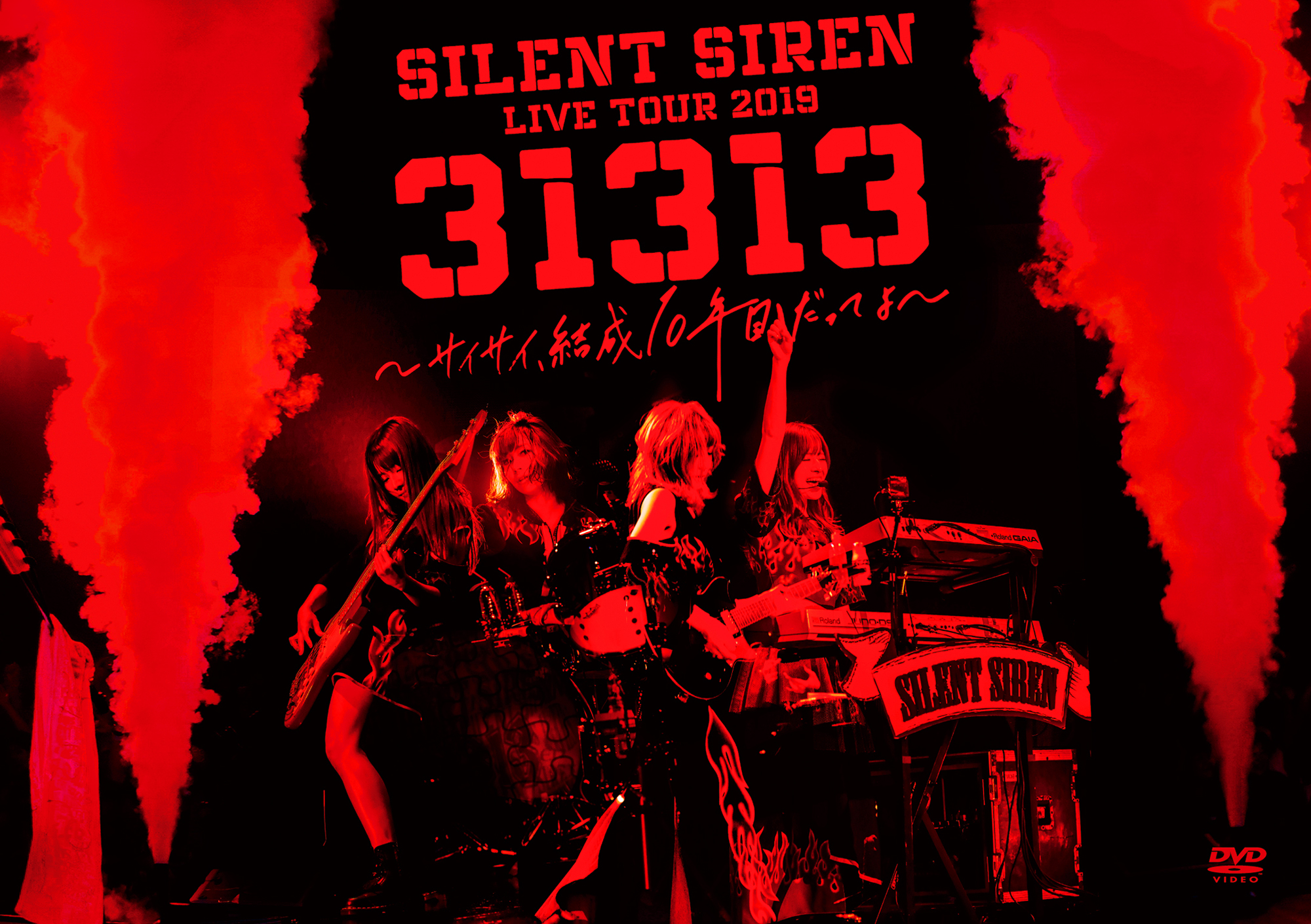 『SILENT SIREN LIVE TOUR 2019「31313」〜サイサイ、結成10年目だってよ〜 supported by 天下一品 @ Zepp DiverCity』DVD盤