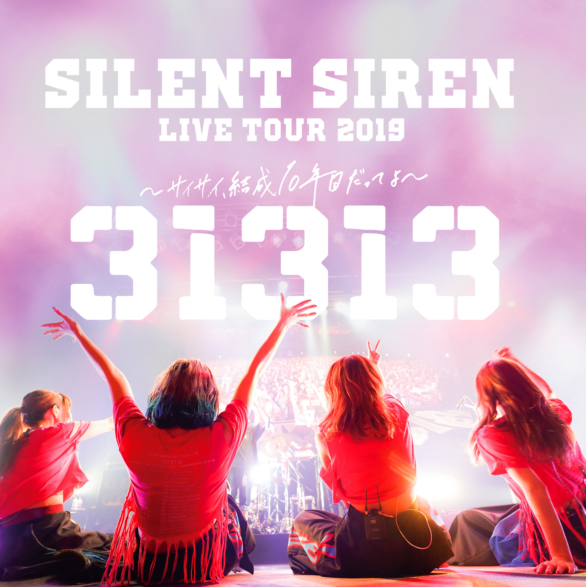 『SILENT SIREN LIVE TOUR 2019「31313」〜サイサイ、結成10年目だってよ〜 supported by 天下一品 @ Zepp DiverCity』FC盤