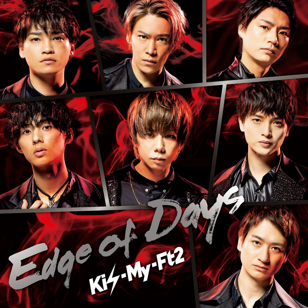 Kis-My-Ft2「Edge of Days」 <初回盤A>ジャケット