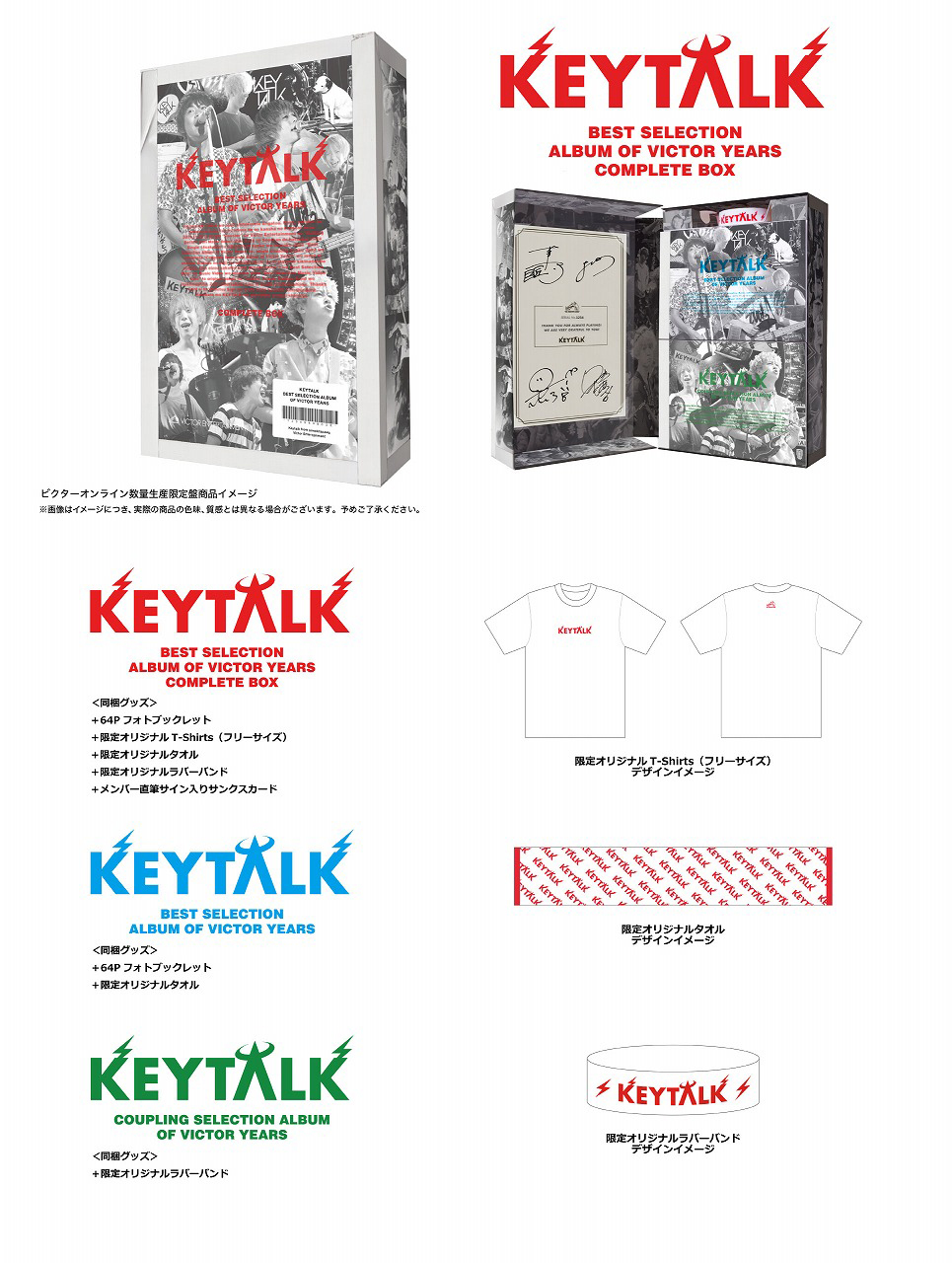 KEYTALK 数量生産限定! 『Best Selection Album of Victor Years Complete Box』 商品イメージ