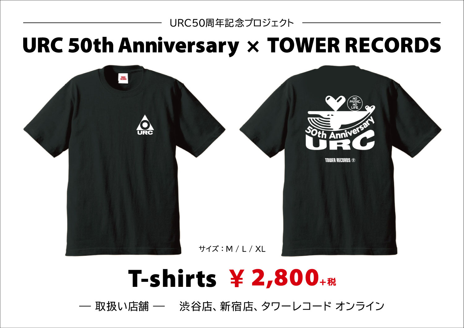 URC 50th Anniversary × TOWER RECORDS コラボT-shirts