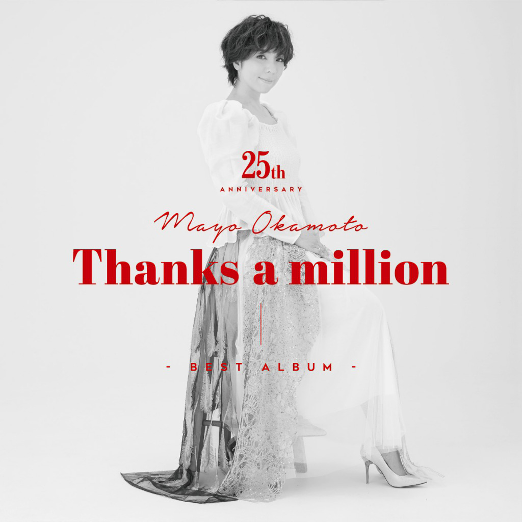 「25th Anniversary BEST ALBUM〜Thanks a million〜」通常盤