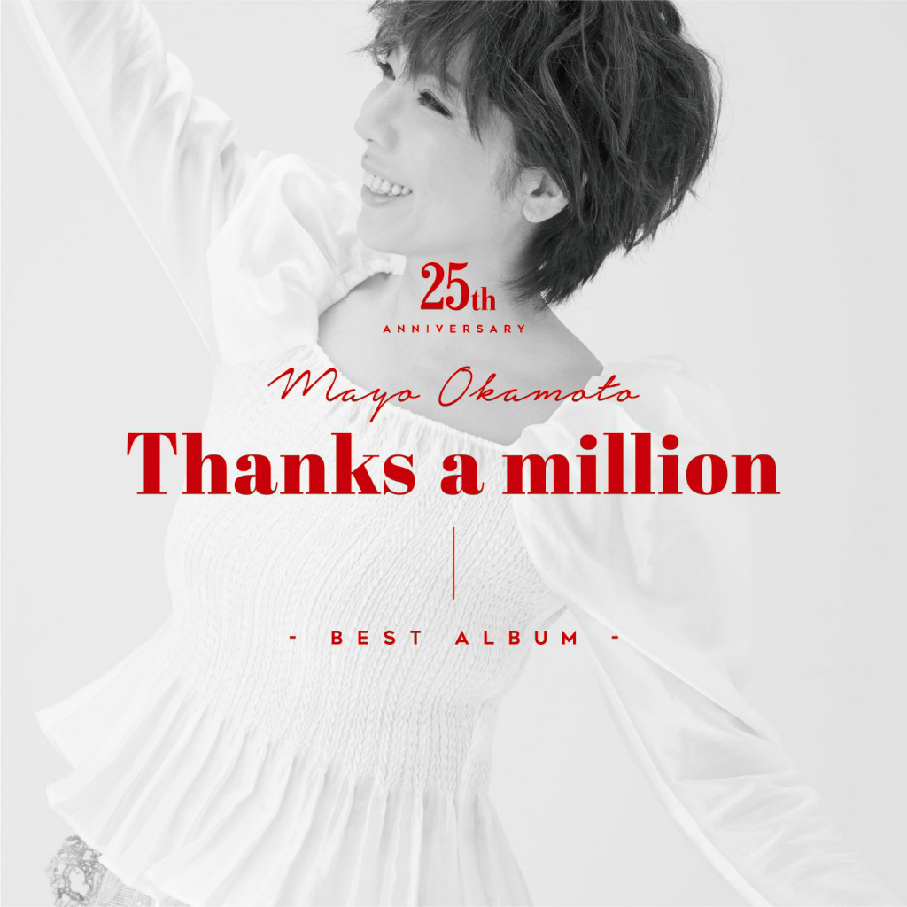 「25th Anniversary BEST ALBUM〜Thanks a million〜」初回限定盤
