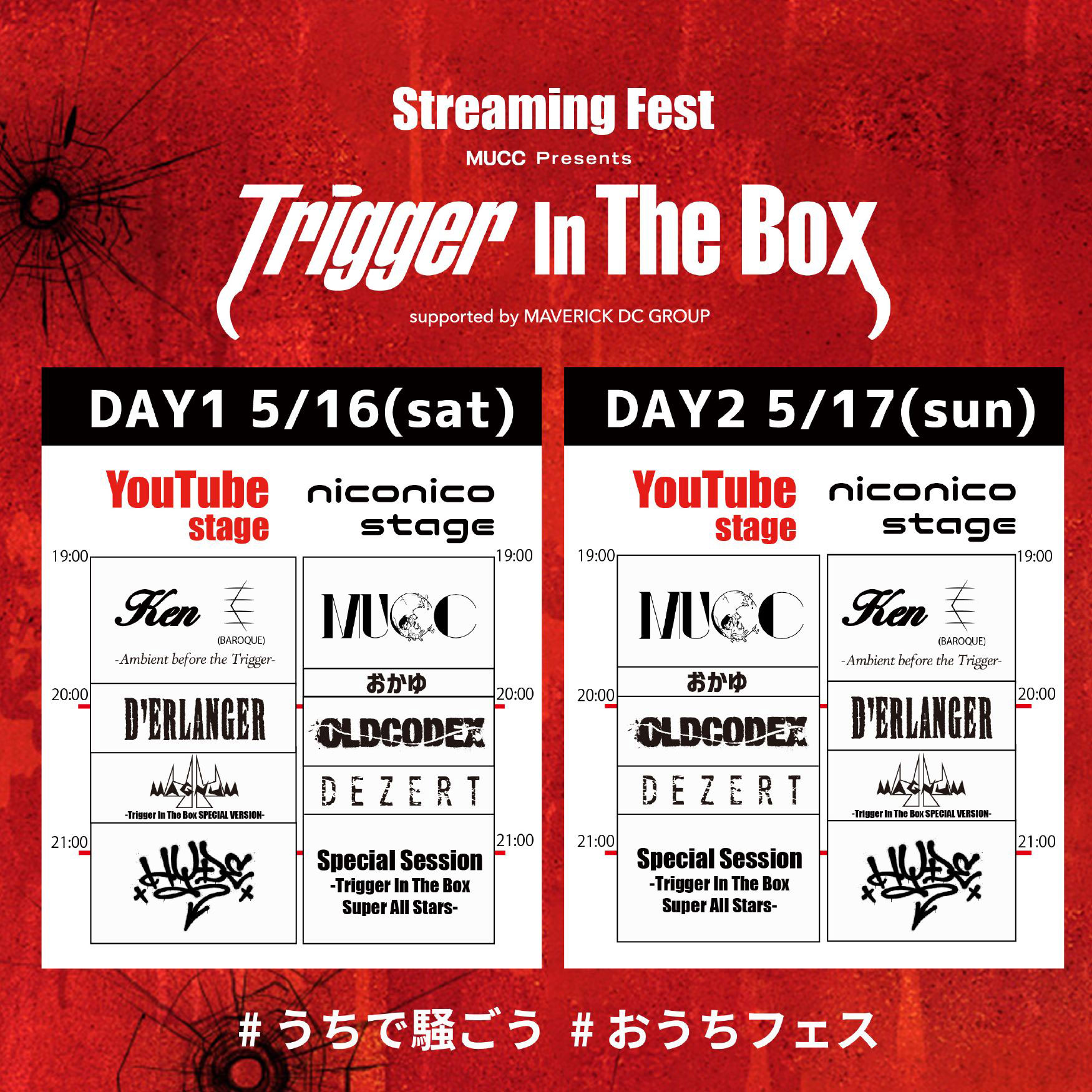 Streaming Fest MUCC Presents『Trigger In The Box』タイムテーブル