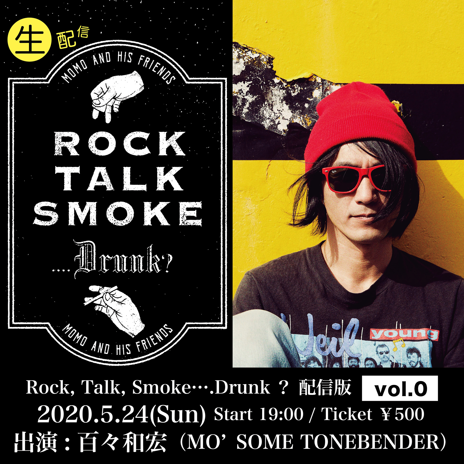 『Rock, Talk, Smoke….Drunk? 配信版 vol.0』