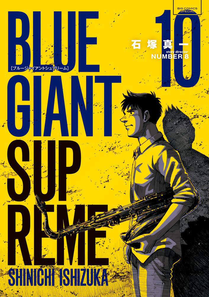 「BLUE GIANT SUPREME」
