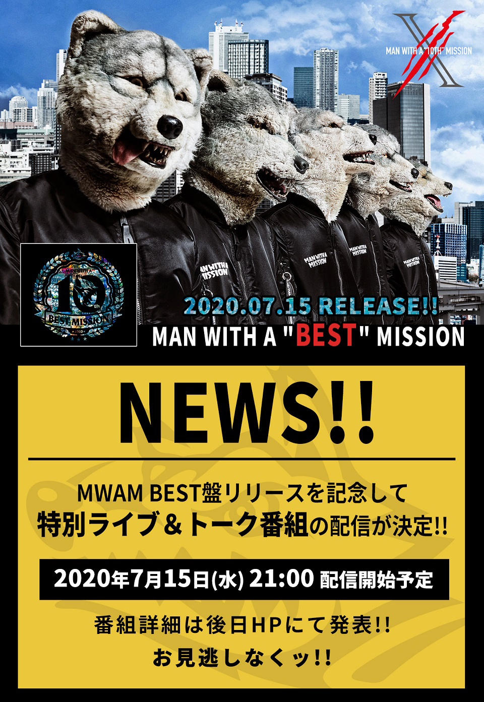 "「MAN WITH A ""BEST"" MISSION」リリース記念イベント"
